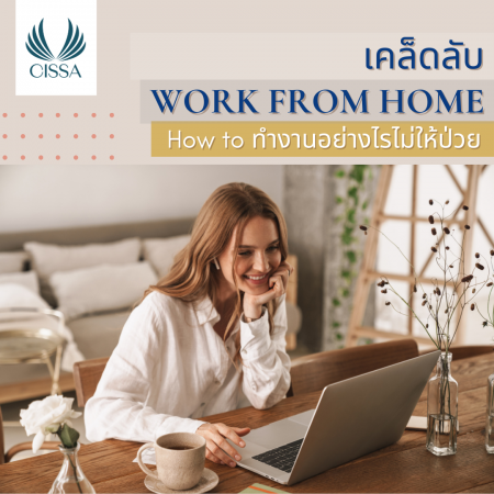 How to healthy when you work from home