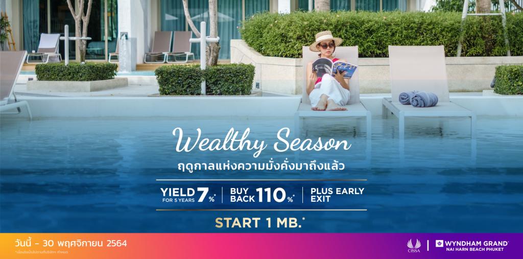 Wealthy Season